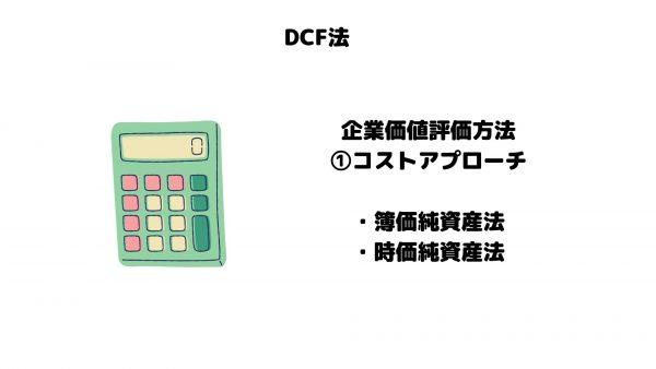 DCF法_企業価値評価方法_コストアプローチ