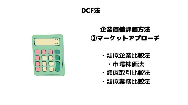 DCF法_企業価値評価方法_マーケットアプローチ