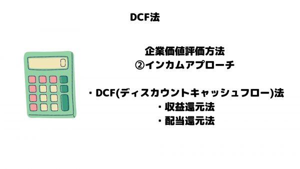 DCF法_企業価値評価方法_インカムアプローチ