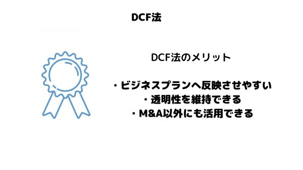 DCF法_メリット