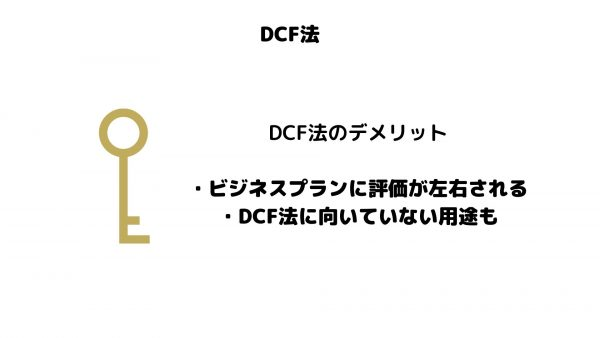 DCF法_デメリット