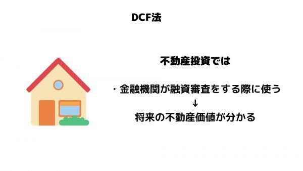 DCF法_不動産投資