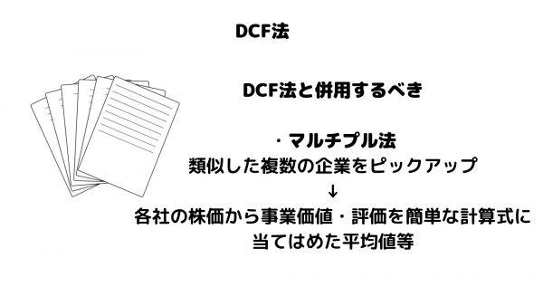 DCF法_併用_おすすめ_マルチプル法