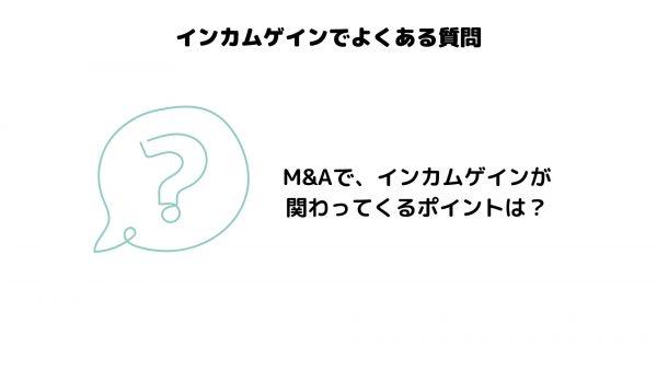 インカムゲイン_よくある質問_M&A