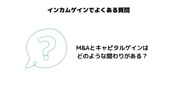 インカムゲイン_よくある質問_M&A_キャピタルゲイン