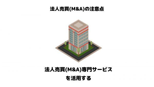 法人売買_M&A_注意点_M&A専門サービス