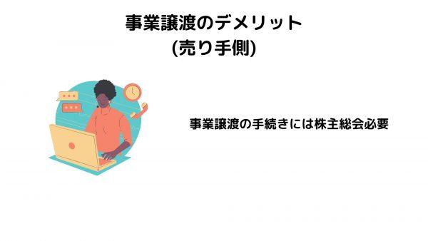 事業譲渡のデメリット_売り手_株主総会
