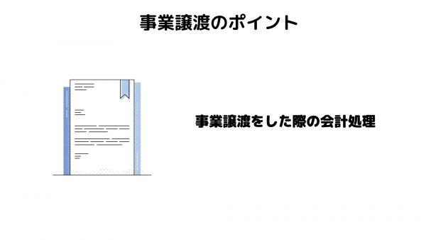 事業譲渡_ポイント_会計処理