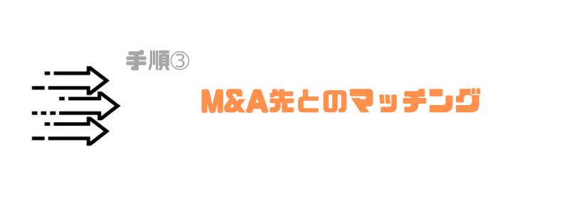 M&Aキャピタルパートナーズ_怪しい_マッチング