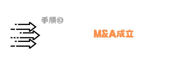 M&Aキャピタルパートナーズ_怪しい_MA成立