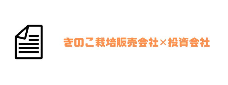 M&Aキャピタルパートナーズ_怪しい_投資会社