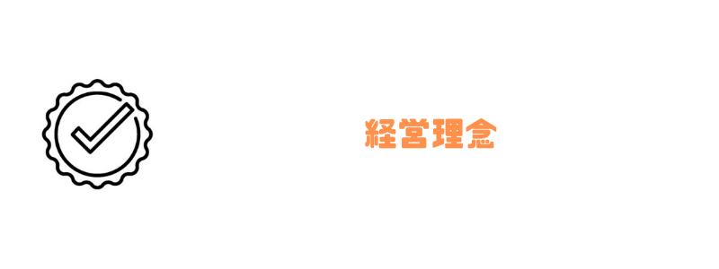 M&Aキャピタルパートナーズ_怪しい_経営理念