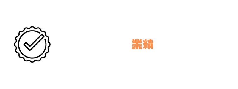 M&Aキャピタルパートナーズ_怪しい_実績