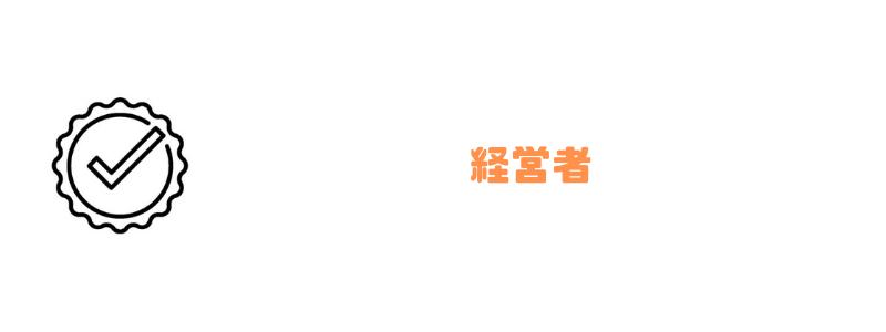 M&Aキャピタルパートナーズ_怪しい_経営者