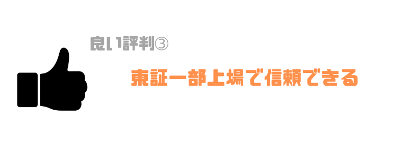 M&Aキャピタルパートナーズ_怪しい_東証一部上場