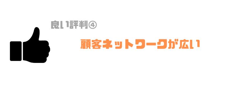 M&Aキャピタルパートナーズ_怪しい_顧客ネットワーク