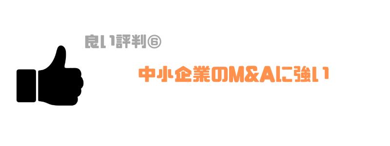 M&Aキャピタルパートナーズ_怪しい_中小企業
