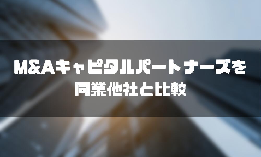 M&Aキャピタルパートナーズ_怪しい_比較