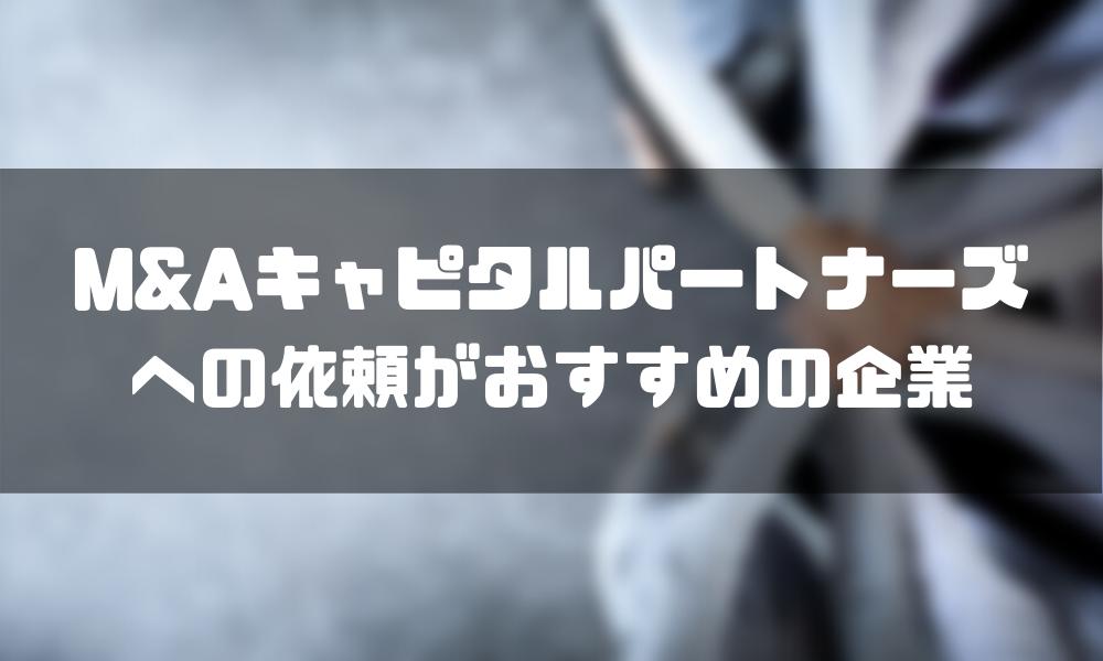 M&Aキャピタルパートナーズ_怪しい_依頼