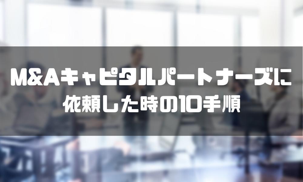 M&Aキャピタルパートナーズ_怪しい_手順