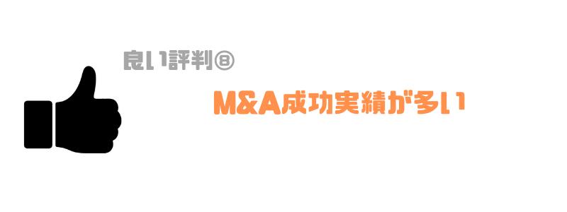 M&Aキャピタルパートナーズ_怪しい_成功実績
