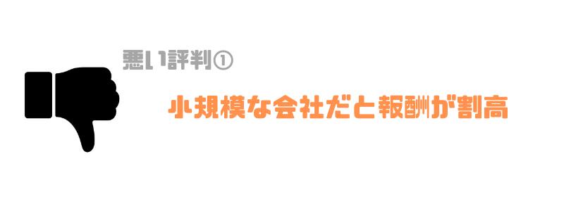 M&Aキャピタルパートナーズ_怪しい_割高