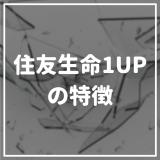 住友生命「1UP(ワンアップ)」の特徴と保険内容を徹底解説!