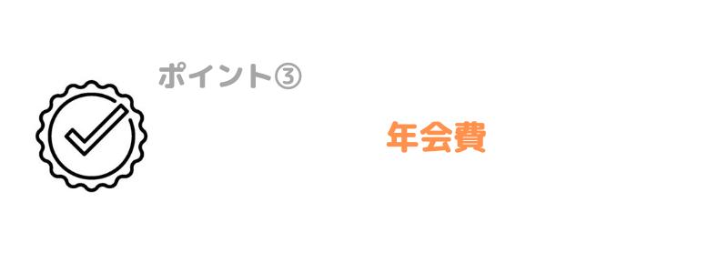 マイル_貯まる_クレジットカード_年会費