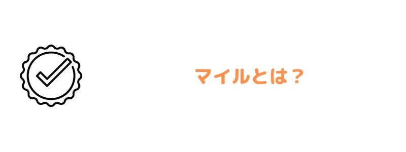 マイル_貯まる_クレジットカード_マイル