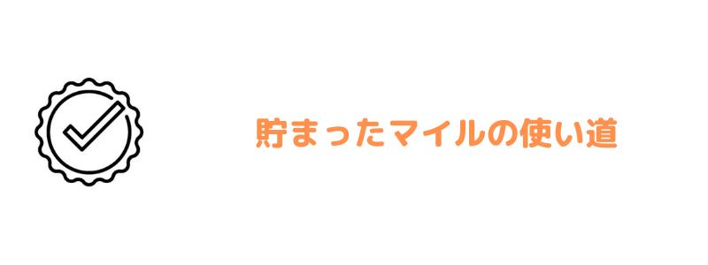 マイル_貯まる_クレジットカード_使い道
