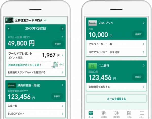 三井住友カードのアプリ