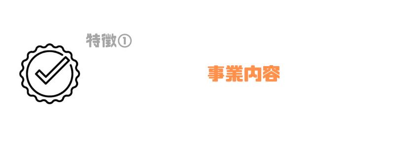 日本MAセンター_内容