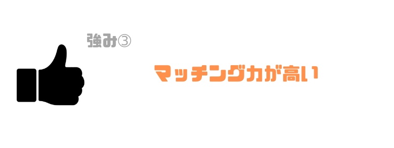日本MAセンター_マッチング力
