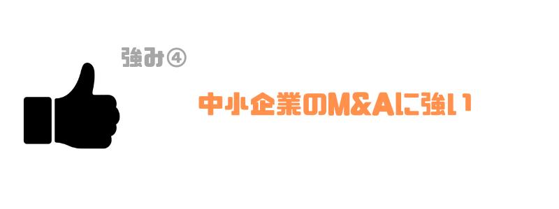 日本MAセンター_中小