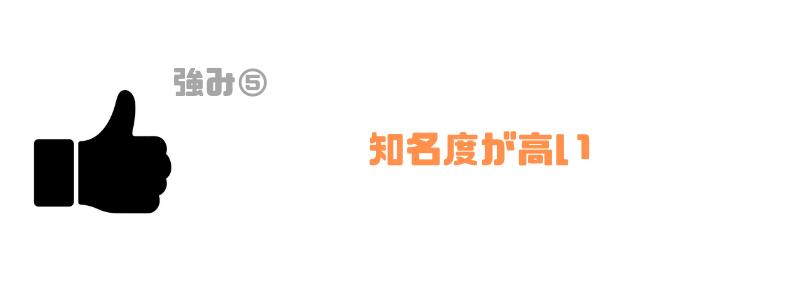 日本MAセンター_知名度