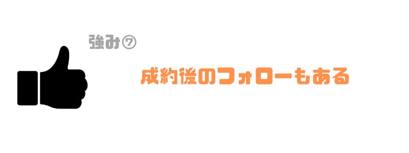 日本MAセンター_フォロー