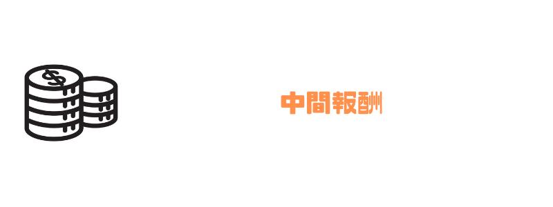 日本MAセンター_中間報酬