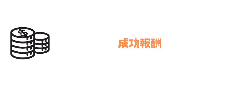 日本MAセンター_成功報酬