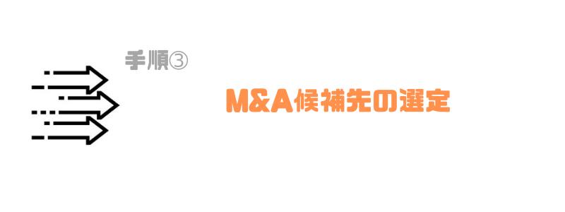 日本MAセンター_選定