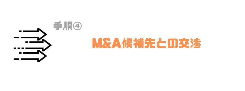 日本MAセンター_交渉