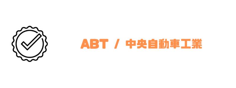 日本MAセンター_ABT