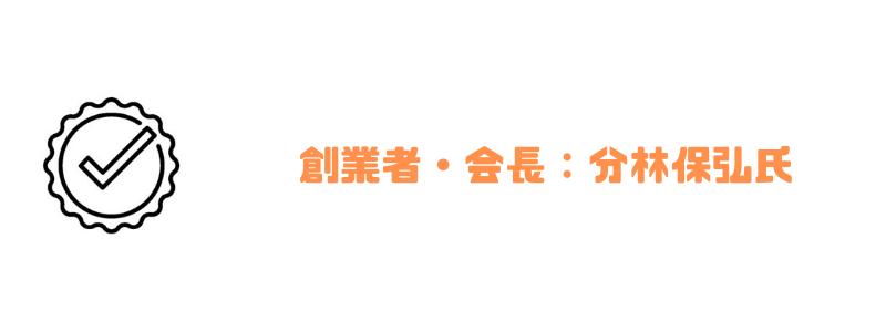 日本MAセンター_分林