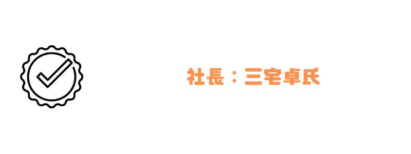 日本MAセンター_三宅