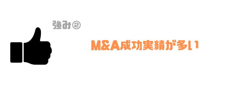 日本MAセンター_実績