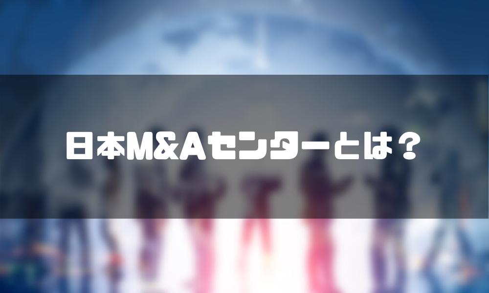 日本MAセンター_とは