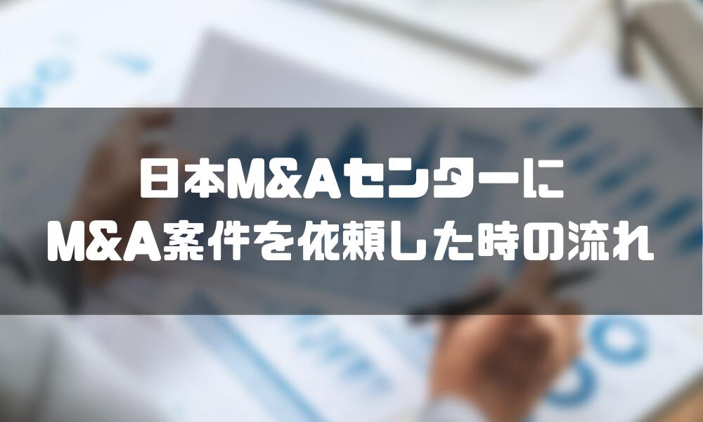 日本MAセンター_流れ