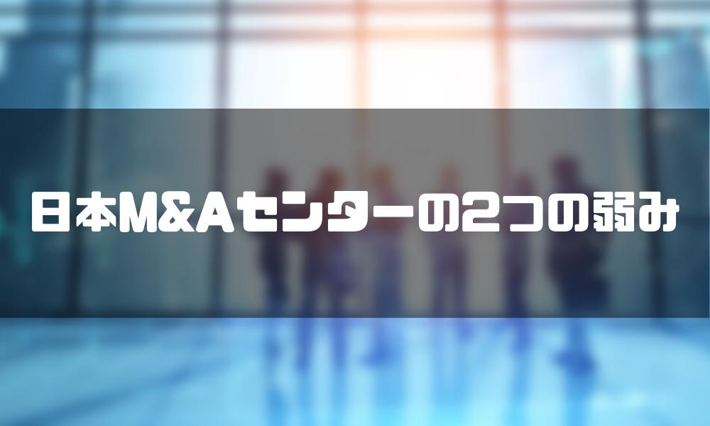 日本MAセンター_弱み