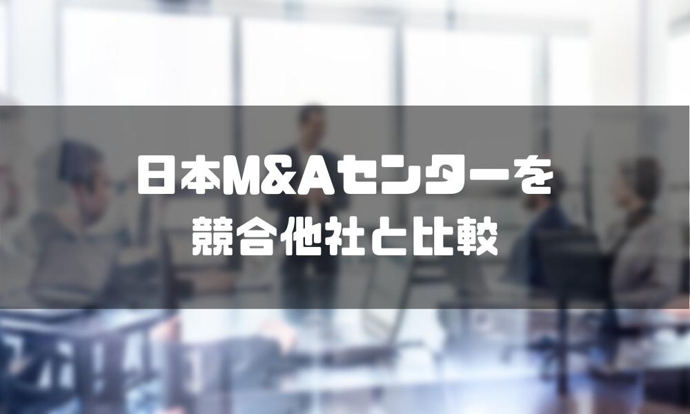 日本MAセンター_比較