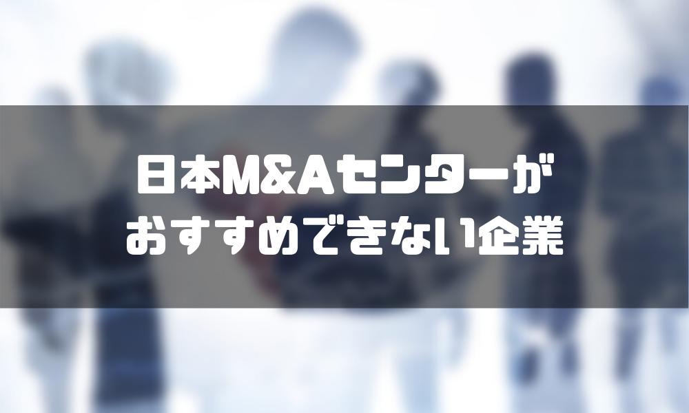 日本MAセンター_おすすめできない
