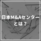 日本MAセンター_アイキャッチ